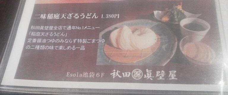 秋田 眞壁屋 Esola池袋店