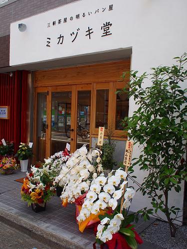 ミカヅキ堂