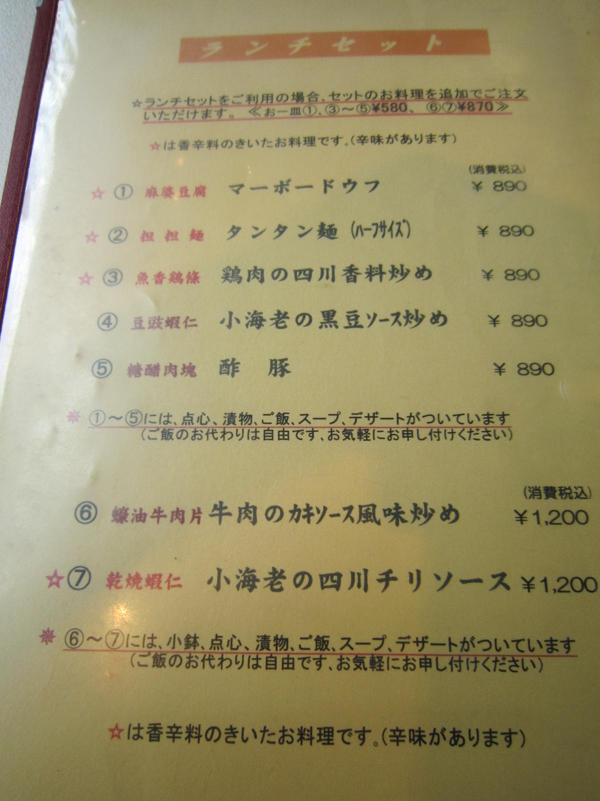 四川飯店アルファ