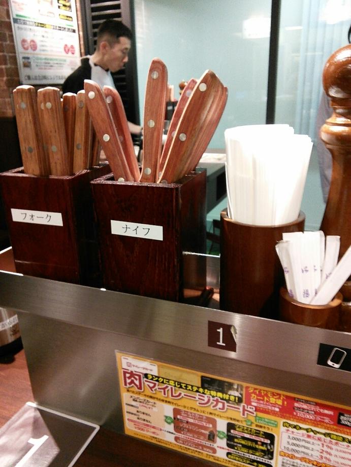 いきなりステーキ 研修センター店