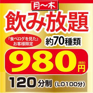 ◆嬉しい♪◆飲み放題が980円より!しかも単品注文もOK!