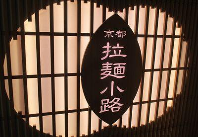 白樺山荘 京都拉麺小路店