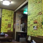 利しり - 店内風景