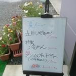 ラーメン ますみ - メニュー写真: