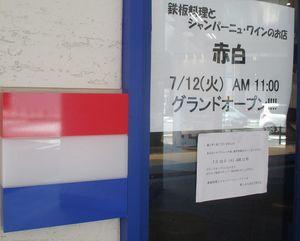 赤白 阪急三番街店
