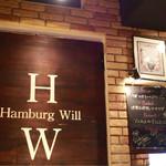 ハンバーグ ウィル -