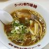 味特 - 料理写真:「お子様醤油ラーメン」(単なる「小ラーメン」です。)