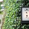 鉄板焼 みたき 桜坂 - メイン写真: