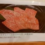 焼肉山陽 - メニュー写真: