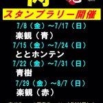 53444157 - 2016たちスピ(肉)スタンプラリー日程