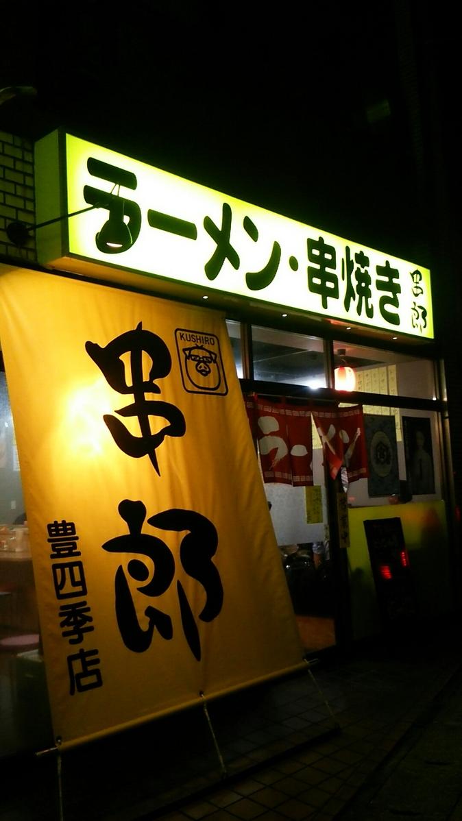 串郎 豊四季店