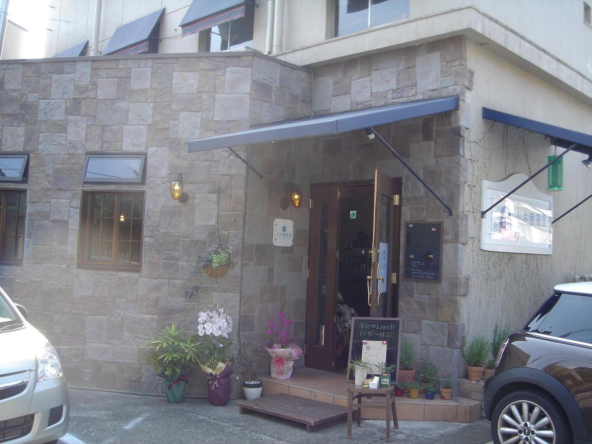 小木曽食堂