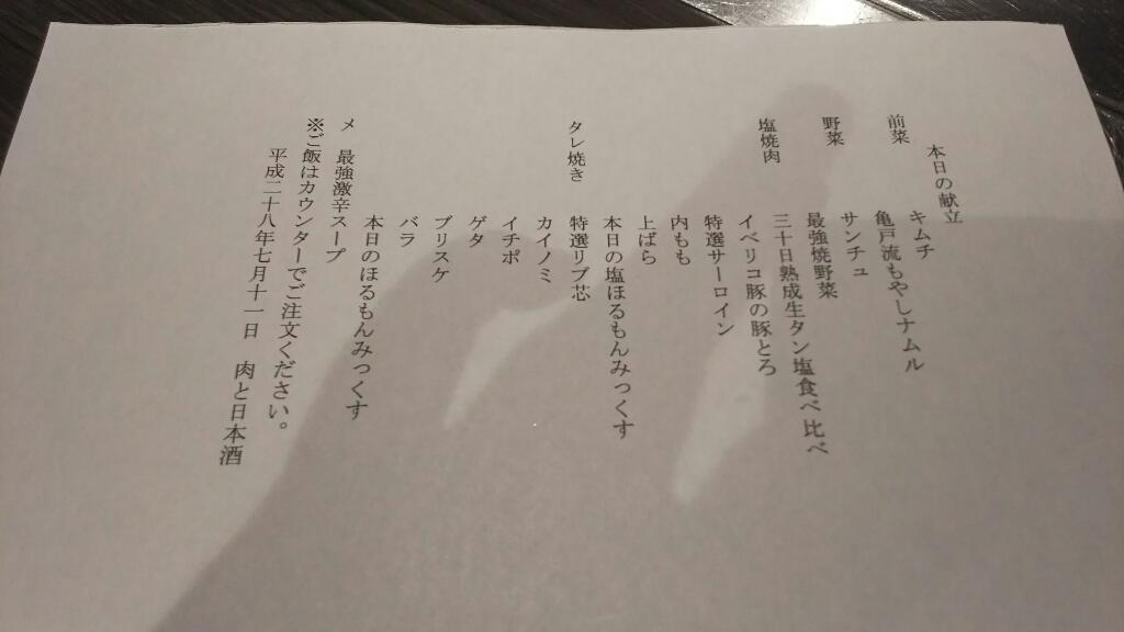 リトル肉と日本酒