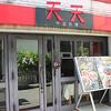 中国料理 天天 - メイン写真: