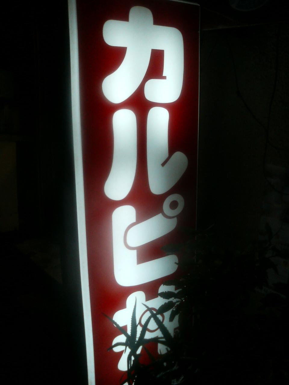 復活!カルピ丼 春日野道店