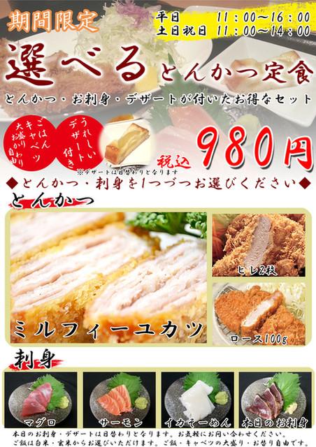 瞬彩 永山店 - 京王永山/居酒屋 ...