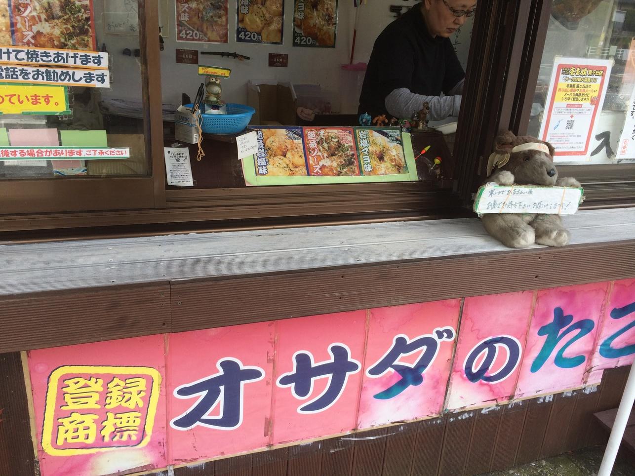 壱番蛸 霧ヶ丘店
