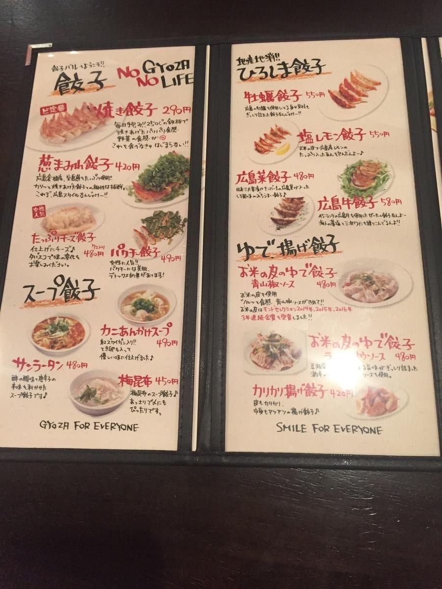 餃子家 龍 袋町店