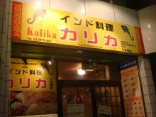 カリカ 下赤塚店