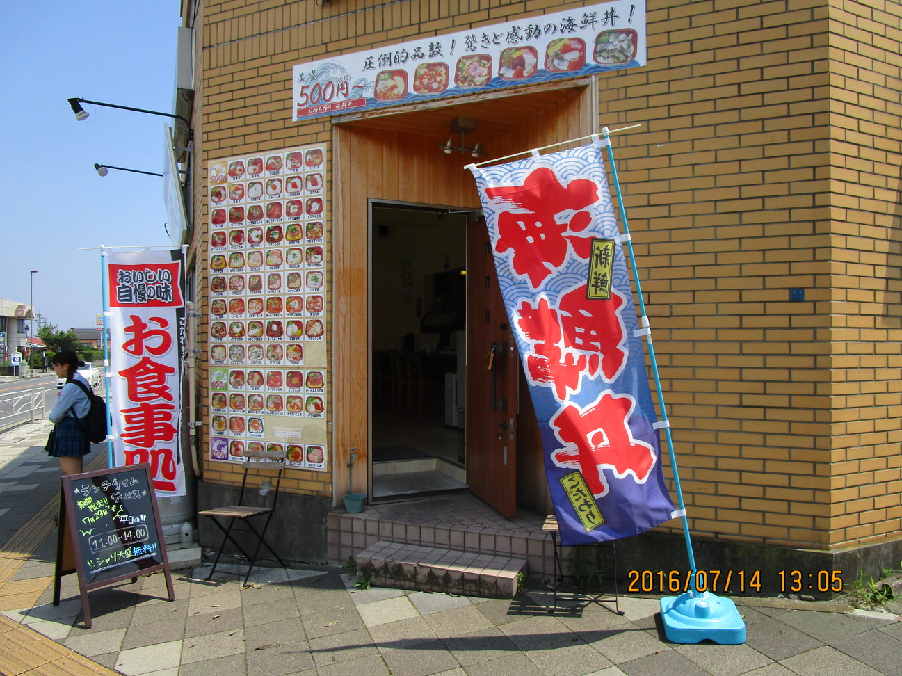海の華 丼丸 渋沢店