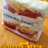 鞍馬サンド - 料理写真:向日葵