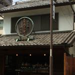 菊見せんべい総本店 - 外観! 純日本家屋、素晴らしいです。