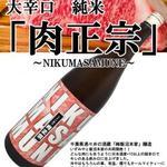 肉寿司 - 肉正宗