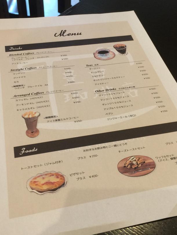 豊田珈琲店