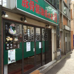 横浜家系 侍 - 入口。扉に貼ってあるメニューにはチャーシュー200円って書いてあった(´Д` )