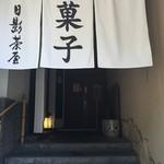 53548040 - 2016/07/12 暖簾