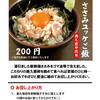 めん屋 高樹 - 料理写真:4人に1人が注文する大人気商品!!