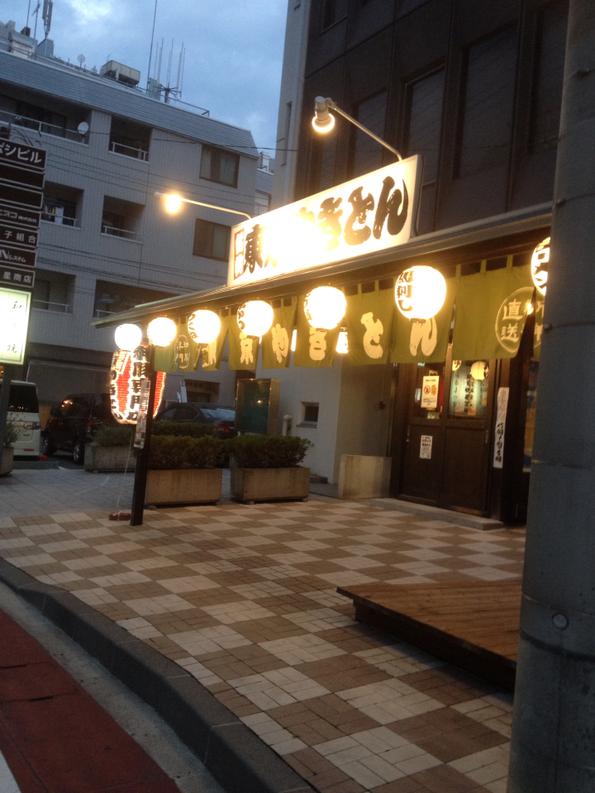 名物東京やきとん 長野本店