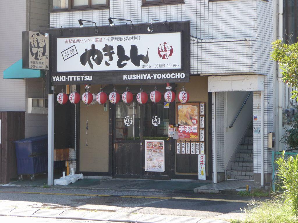 八幡宿駅前の串屋横丁