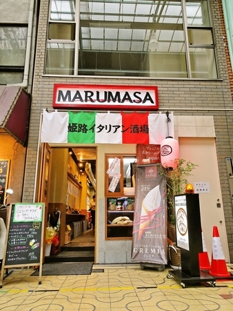 姫路イタリアン酒場 MARUMASA 駅前店