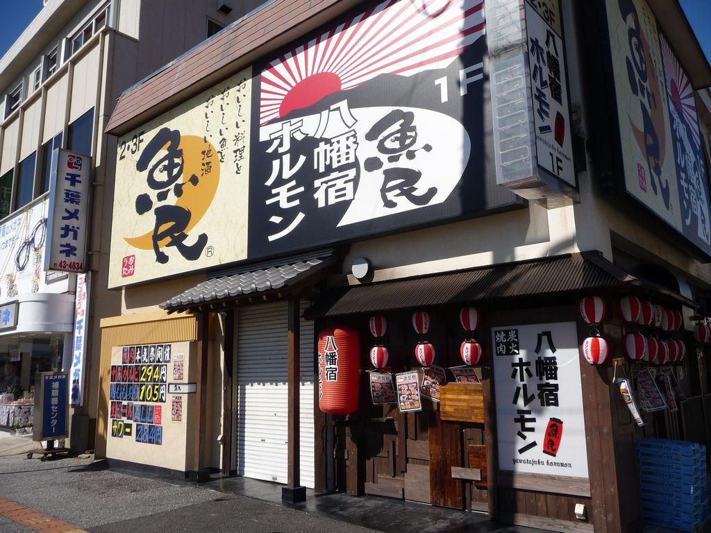 魚民 八幡宿西口駅前店(千葉)