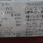 喫茶 岩田 - メニュー写真: