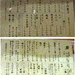 築 - 築(浜松市)食彩品館.jp撮影