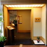 雲海 - 日本料理雲海。ANAクラウンプラザホテル稚内(北海道稚内市)