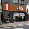 一風堂スタンド 浜松町店
