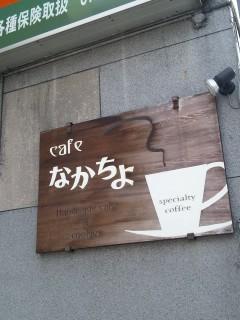 cafe なかちよ