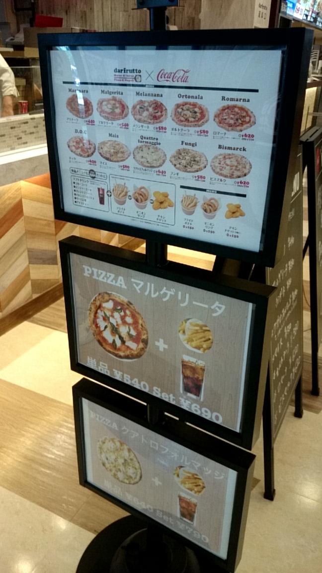 ダールフルット イオン関店