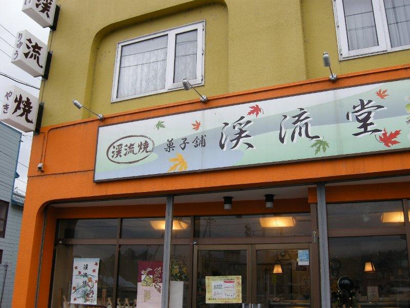 菓子舗 渓流堂