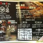 53697637 - 本八幡駅の周りに3店舗