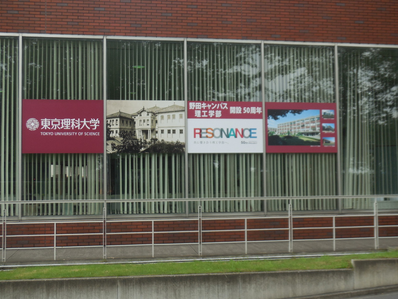東京理科大学 第三食堂