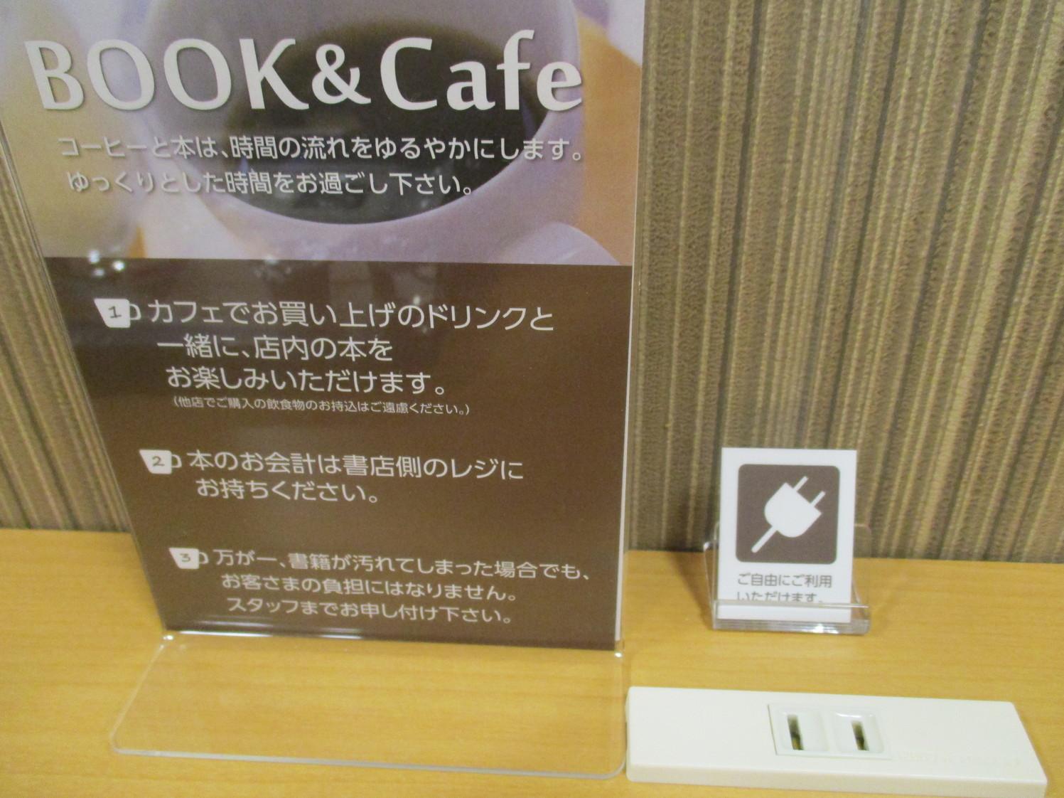 カフェ・ド・クリエ イオンモール秋田店