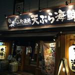 米福 - 店舗外観