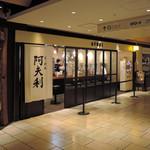 53728939 - AFURI 六本木店