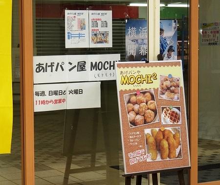 あげパン屋 MOCHI2