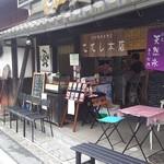 小西本店 - 外観写真: