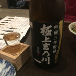 go-en - 極上吉乃川